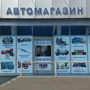Автомагазины Новоспасского