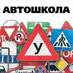 Автошколы Новоспасского