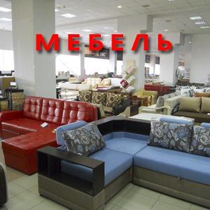 Магазины мебели Новоспасского