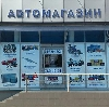 Автомагазины в Новоспасском