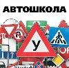 Автошколы в Новоспасском