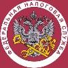 Налоговые инспекции, службы в Новоспасском