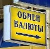 Обмен валют в Новоспасском