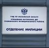 Отделения полиции в Новоспасском