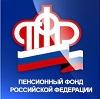 Пенсионные фонды в Новоспасском