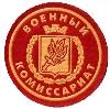 Военкоматы, комиссариаты в Новоспасском