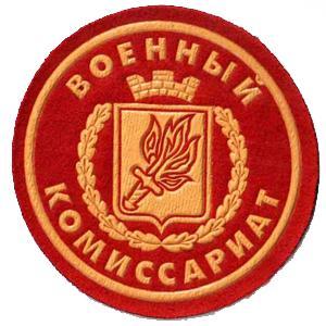 Военкоматы, комиссариаты Новоспасского